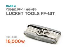 러켓툴즈 FF-14T